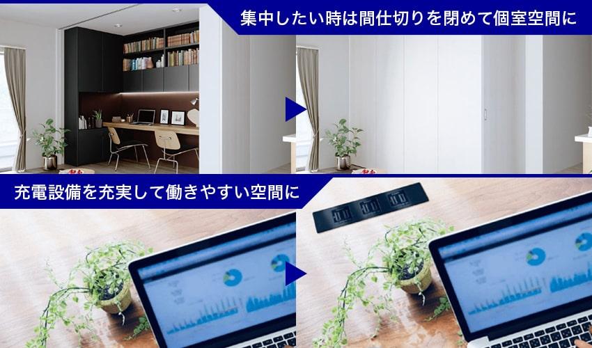 集中したい時の個室空間と充電設備の充実