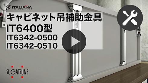 キャビネット吊補助金具 IT6400型 動画