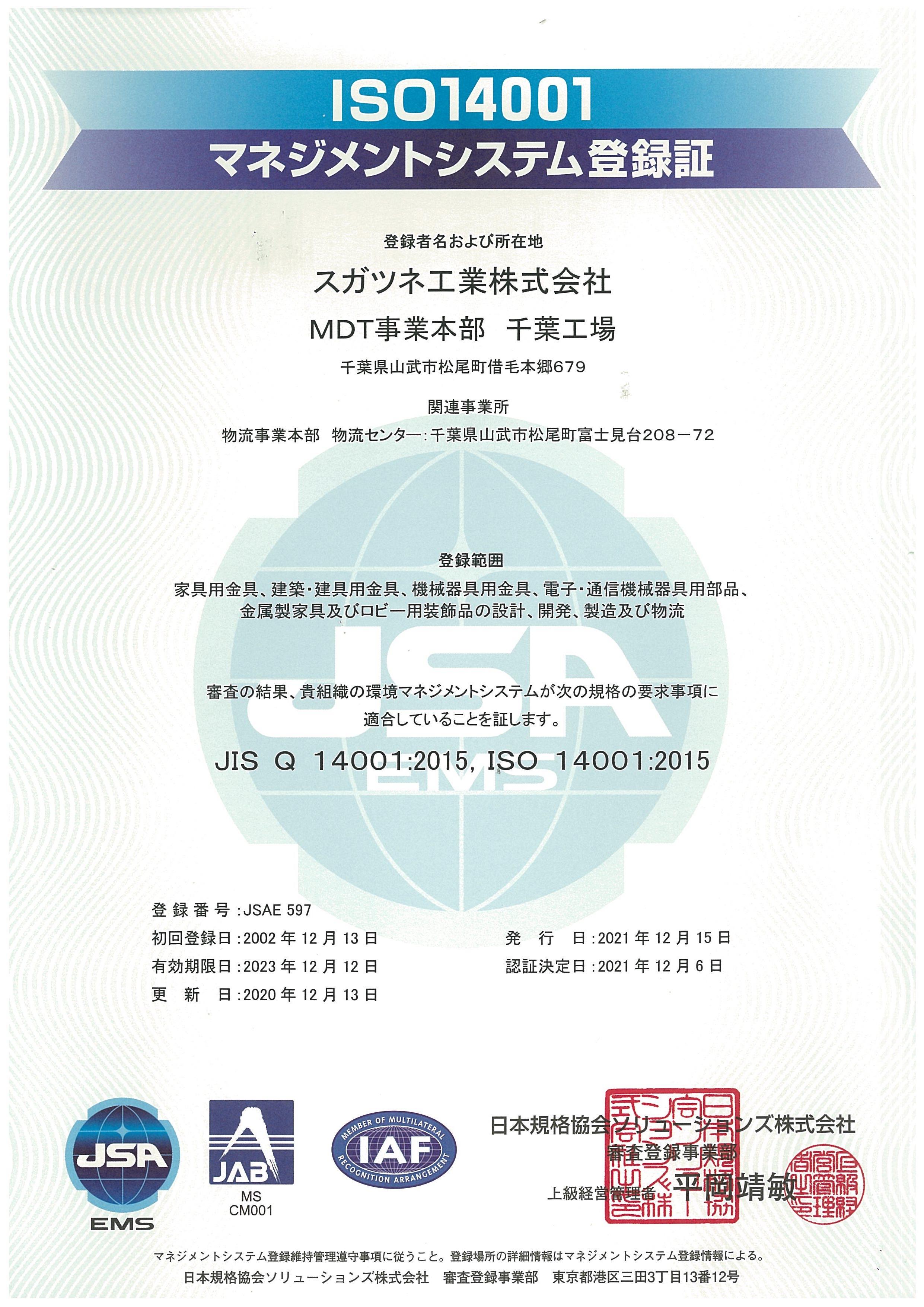 環境ISO14001認証