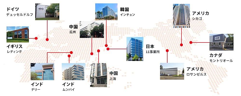 グローバル展開の拠点画像