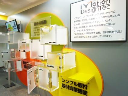 3階 モーション デザインテックコーナー
