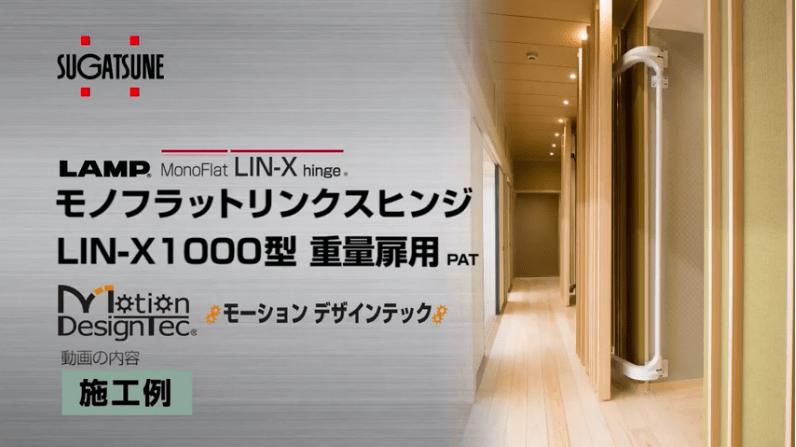 モノフラット リンクスヒンジ LIN-X1000型の施工例・採用事例
