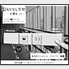 商業施設新聞 6/11(火)付