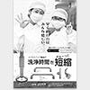 月刊HACCP:7月号