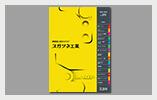 新総合カタログ<br>No.370発刊