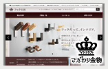 こだわり<br>建築インテリア金物.com<br>掲載品