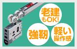 LAMP<br>上吊式引戸FDシリーズ