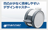 MANNER<br>Twist 双輪クレンリネス<br>キャスター