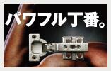 LAMP<br>重量用ワンタッチスライド<br>丁番J95型