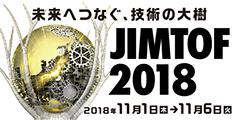 第29回日本国際工作機械見本市  JIMTOF2018